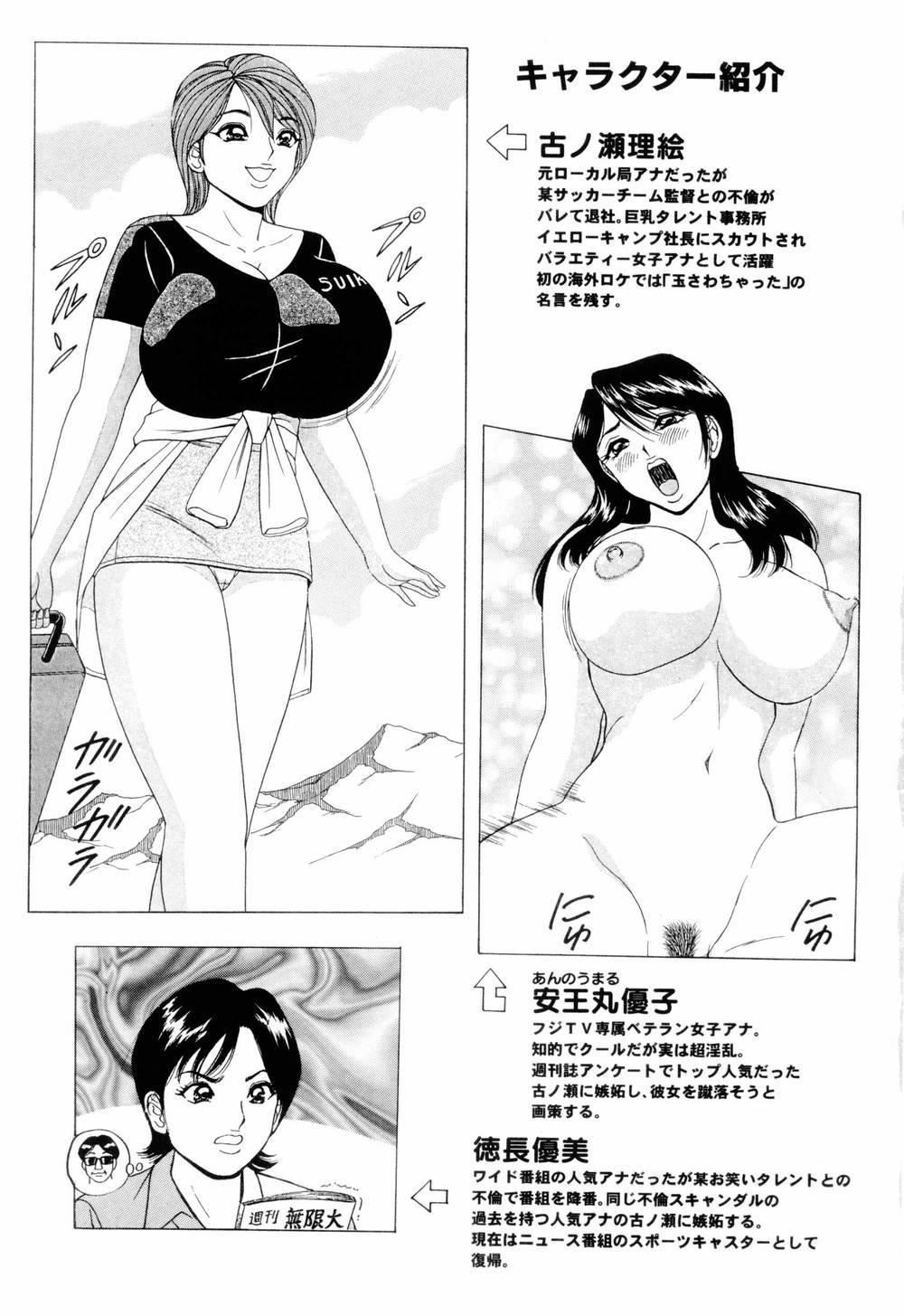 SuiCup Joshi Announcer Jikkyo Chukei Rape 8