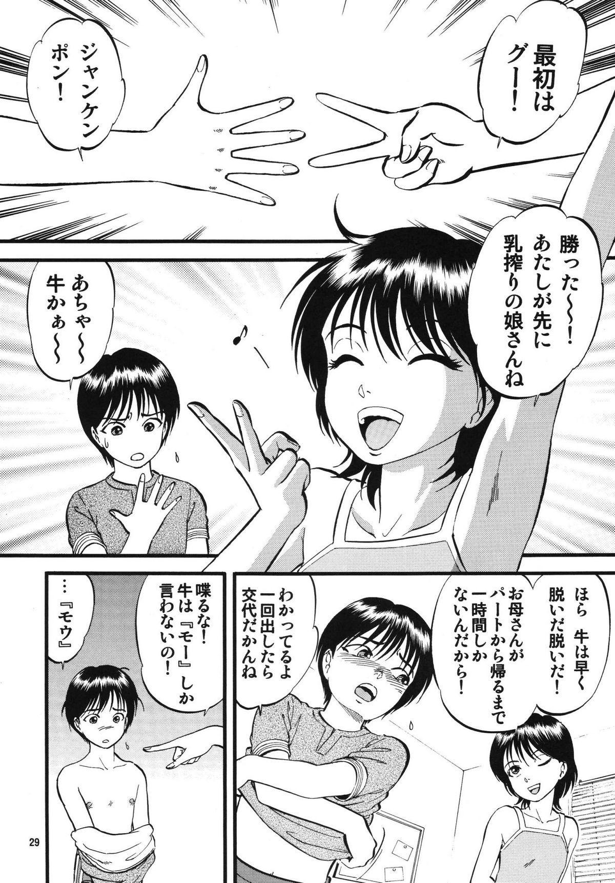 R Kyoudai Ki 28