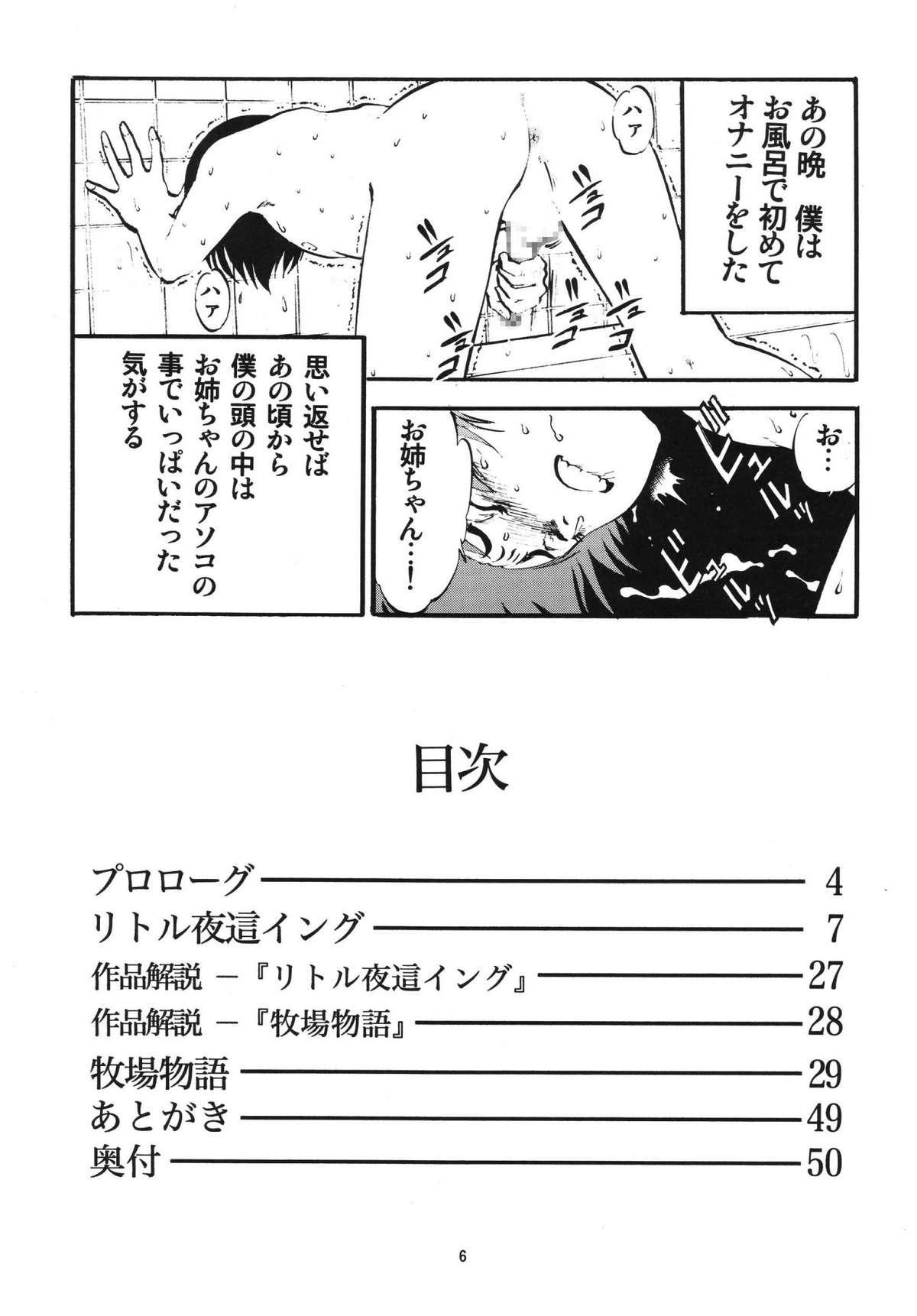 R Kyoudai Ki 5