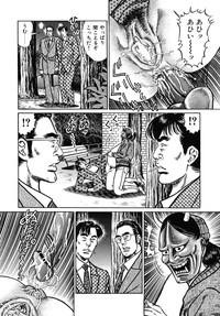Shukujo Nureirozukushi 9