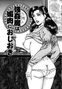 Shukujo Nureirozukushi 4