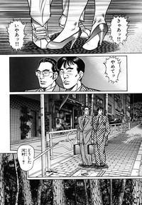 Shukujo Nureirozukushi 5