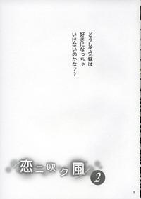 Koi ni Fuku Kaze 2 1