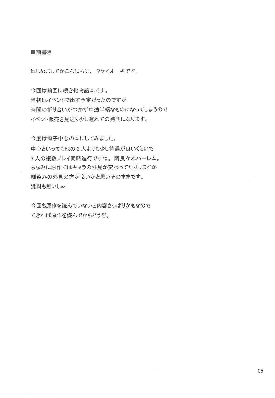 Onegai! FireSisters★ 4