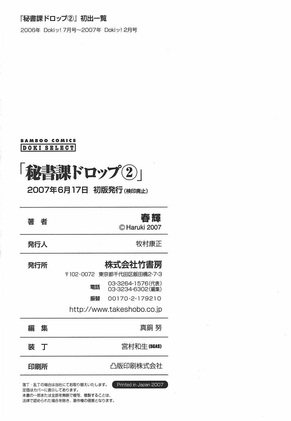 Hishoka Drop - Secretarial section Drop 2 213