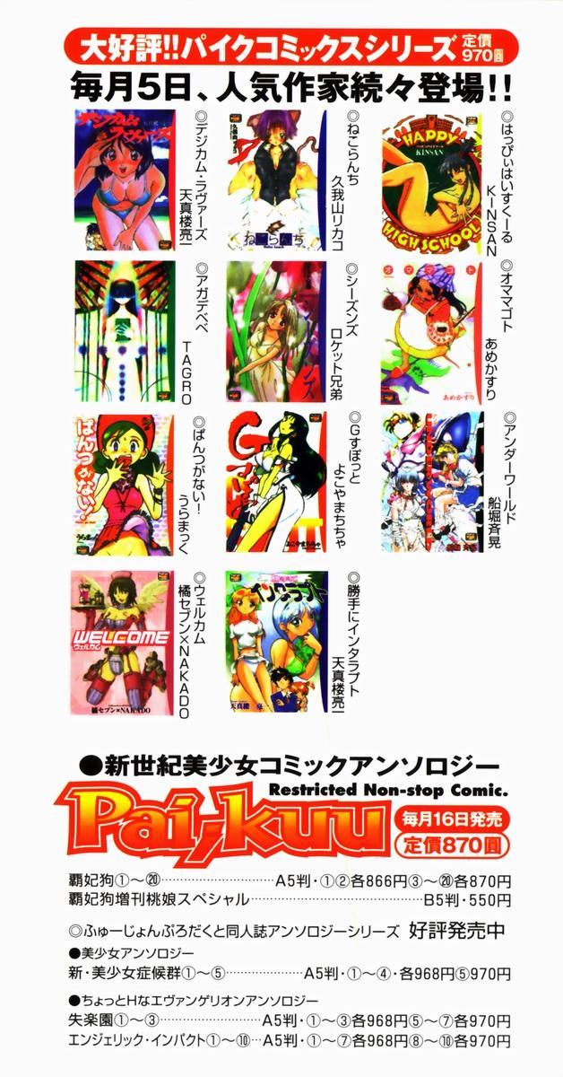 Super Covers 183