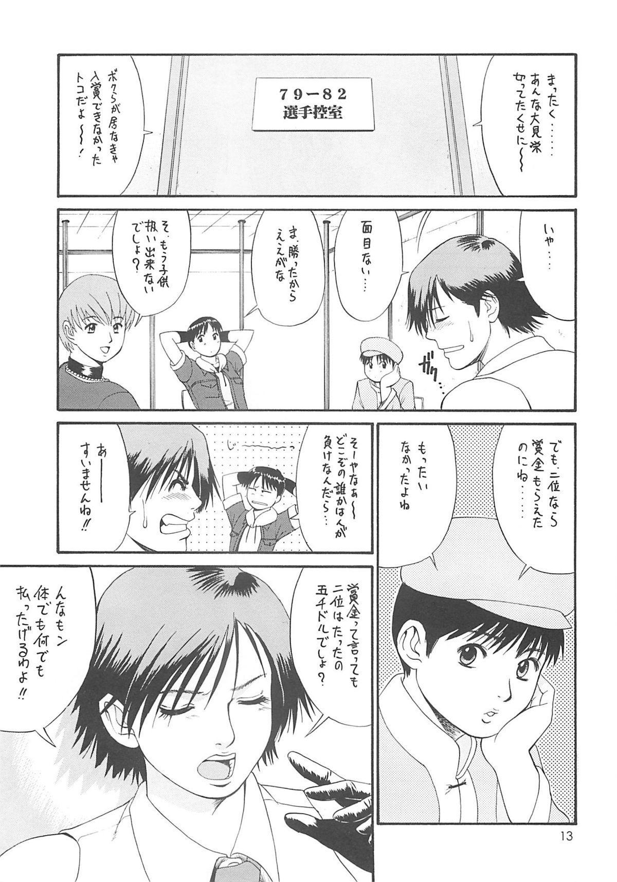 The Yuri & Friends 2000 11
