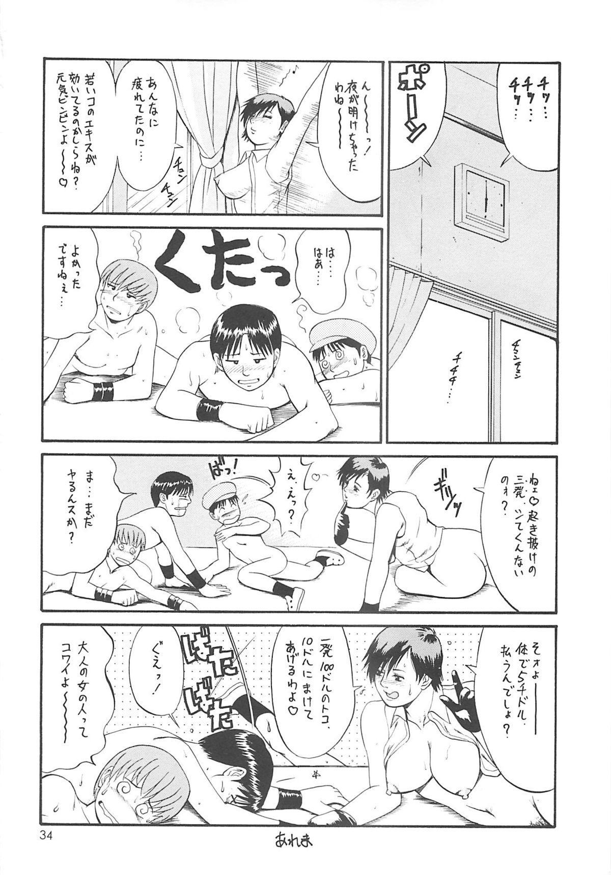 The Yuri & Friends 2000 32