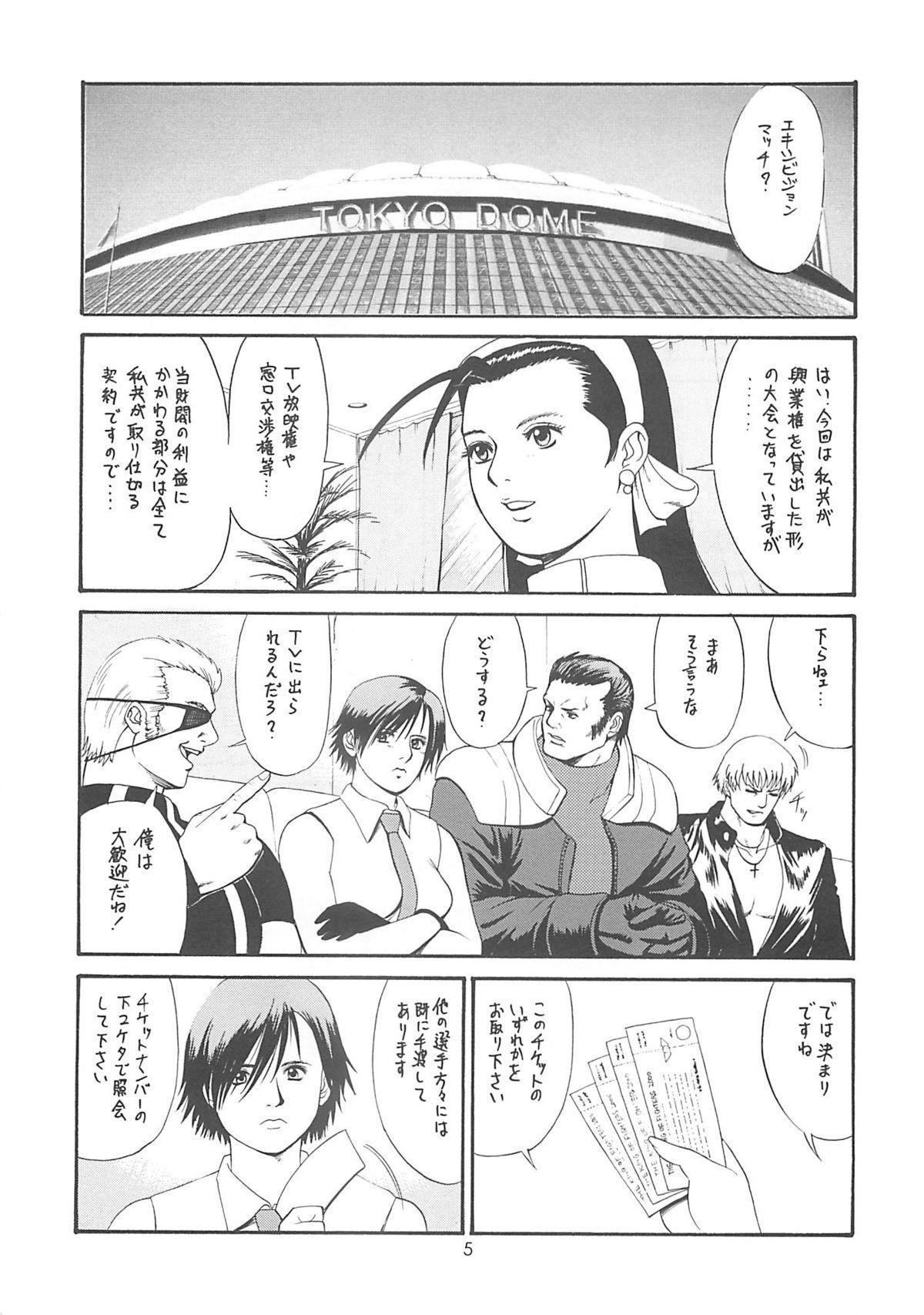 The Yuri & Friends 2000 3