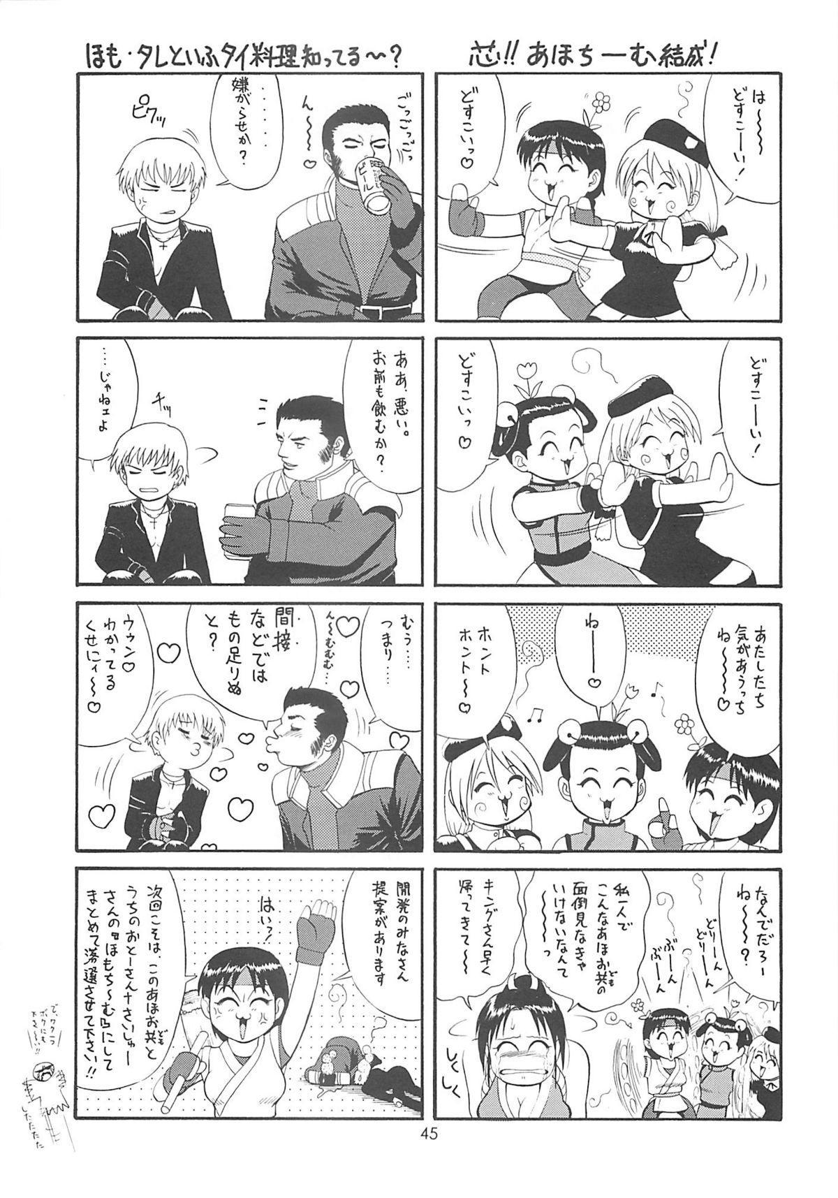 The Yuri & Friends 2000 43