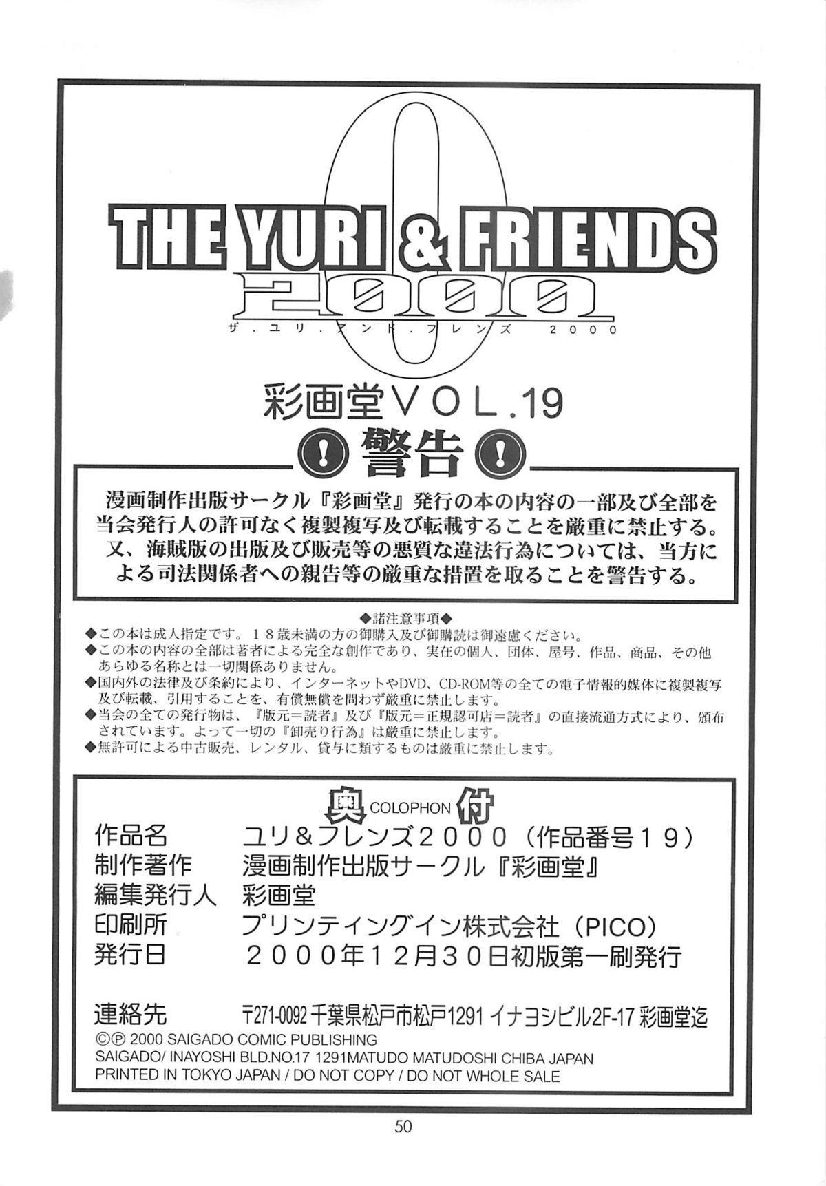 The Yuri & Friends 2000 48