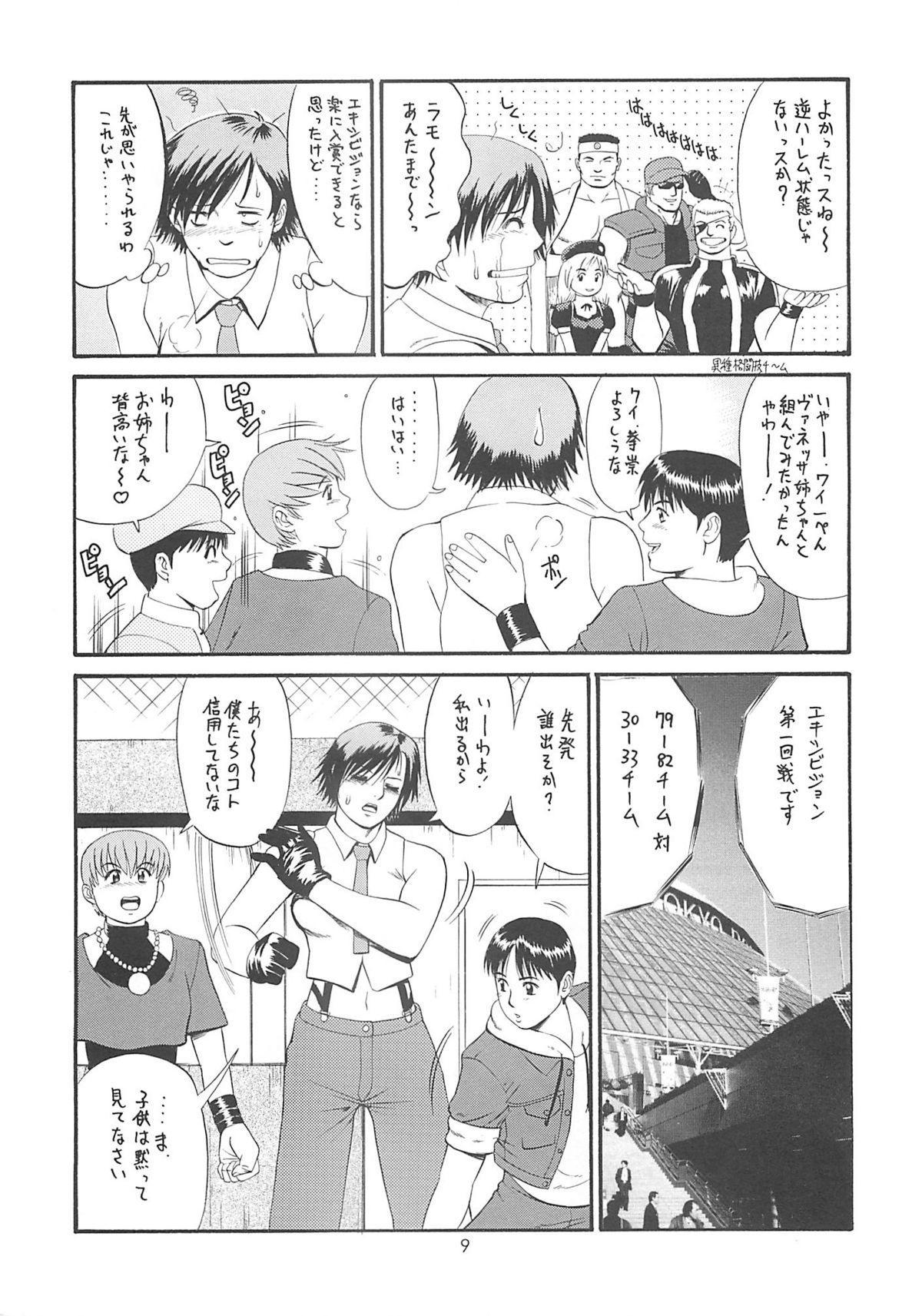The Yuri & Friends 2000 7