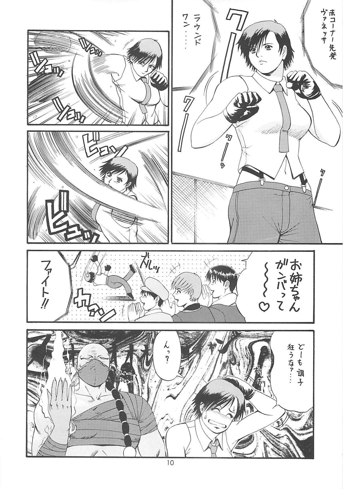 The Yuri & Friends 2000 8