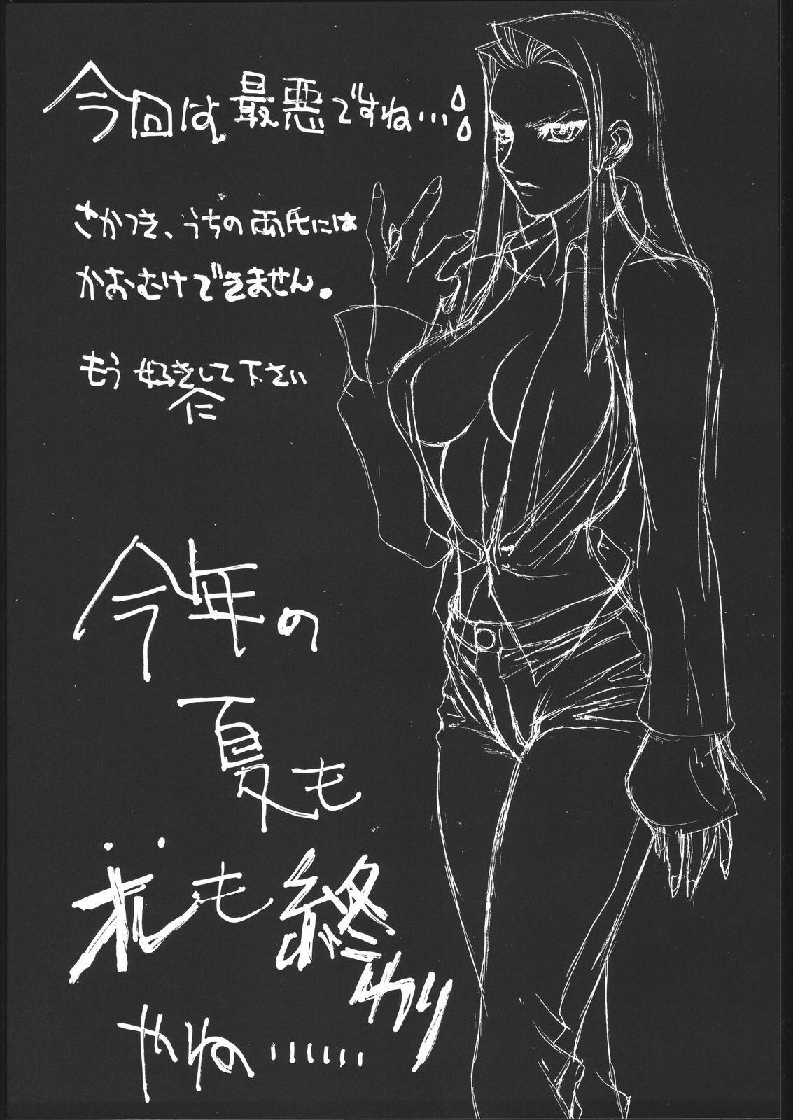 kakutou geemu hon 9