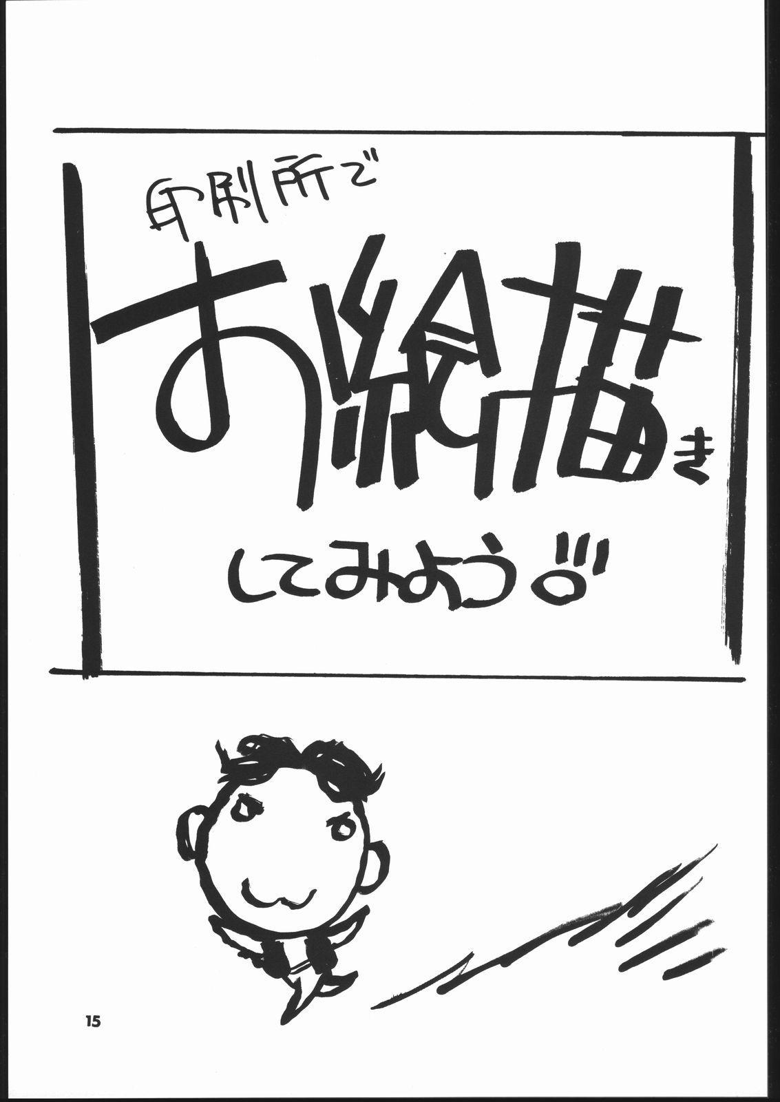 kakutou geemu hon 15