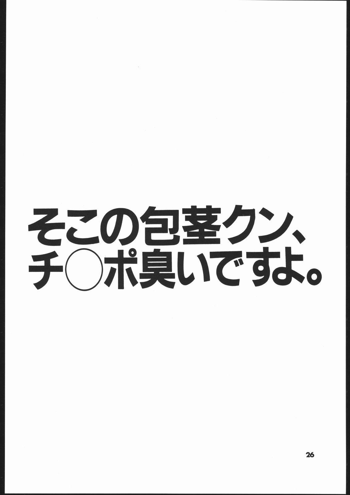 kakutou geemu hon 26