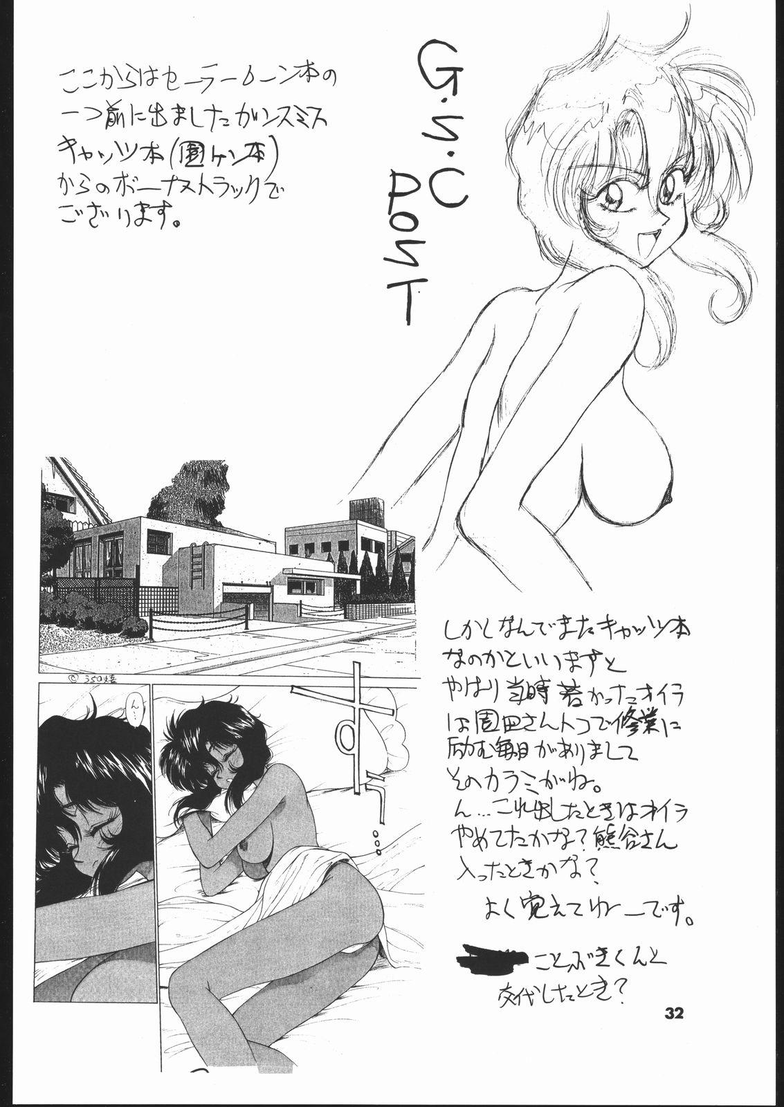 kakutou geemu hon 32