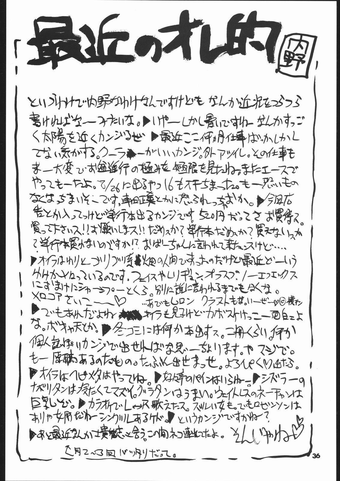 kakutou geemu hon 36