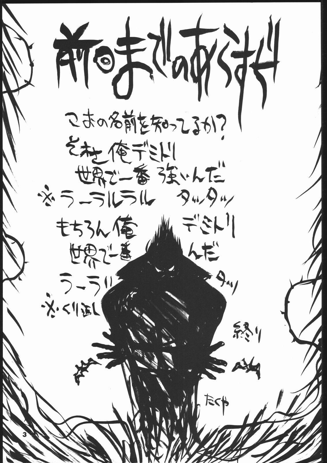 kakutou geemu hon 3