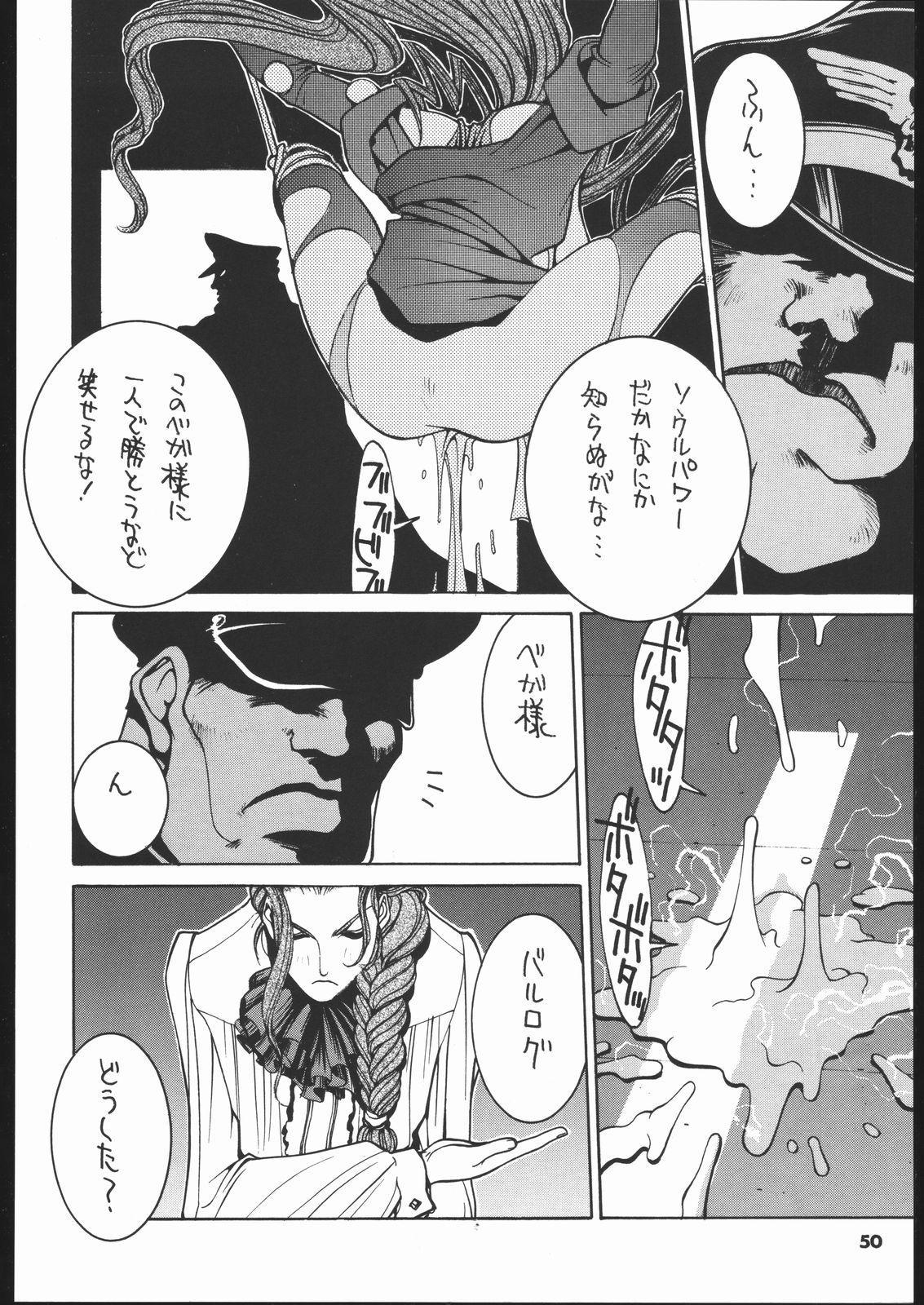 kakutou geemu hon 48