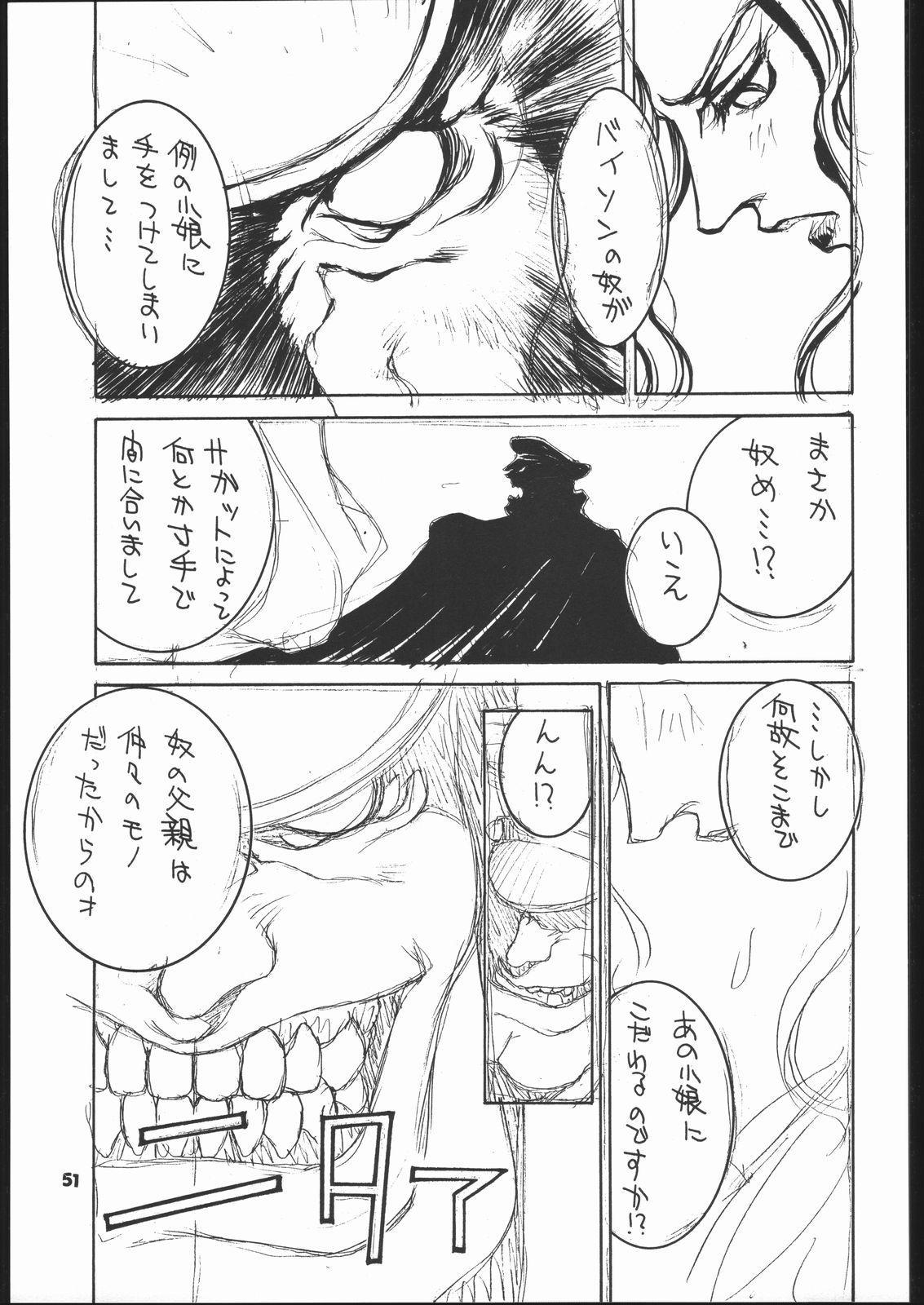 kakutou geemu hon 49