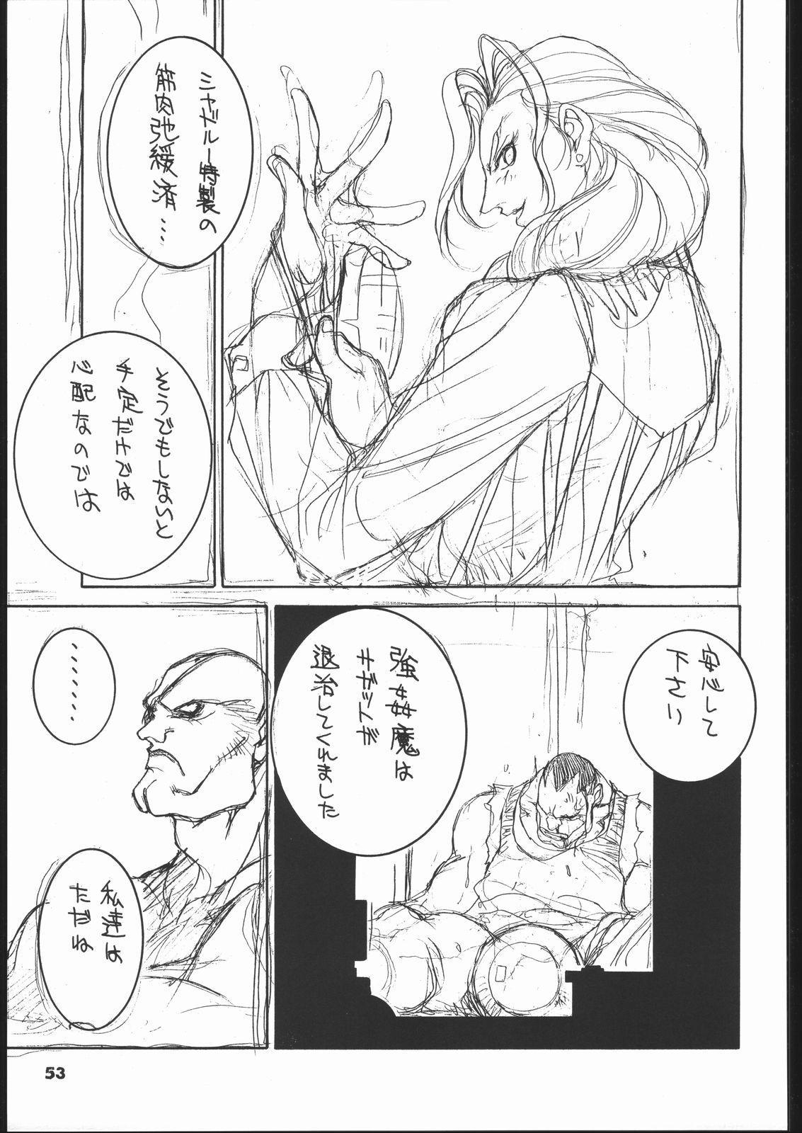 kakutou geemu hon 51