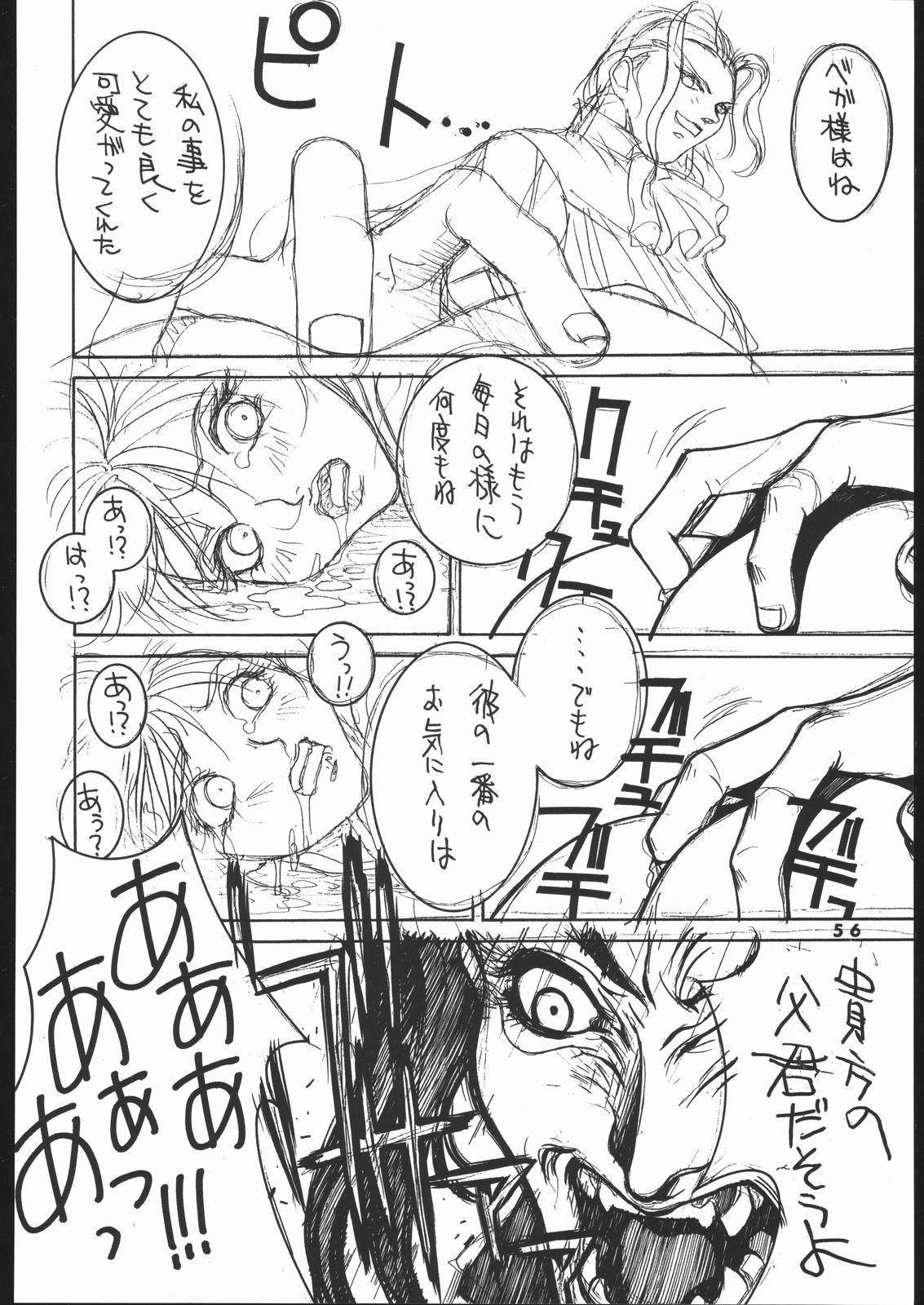 kakutou geemu hon 54