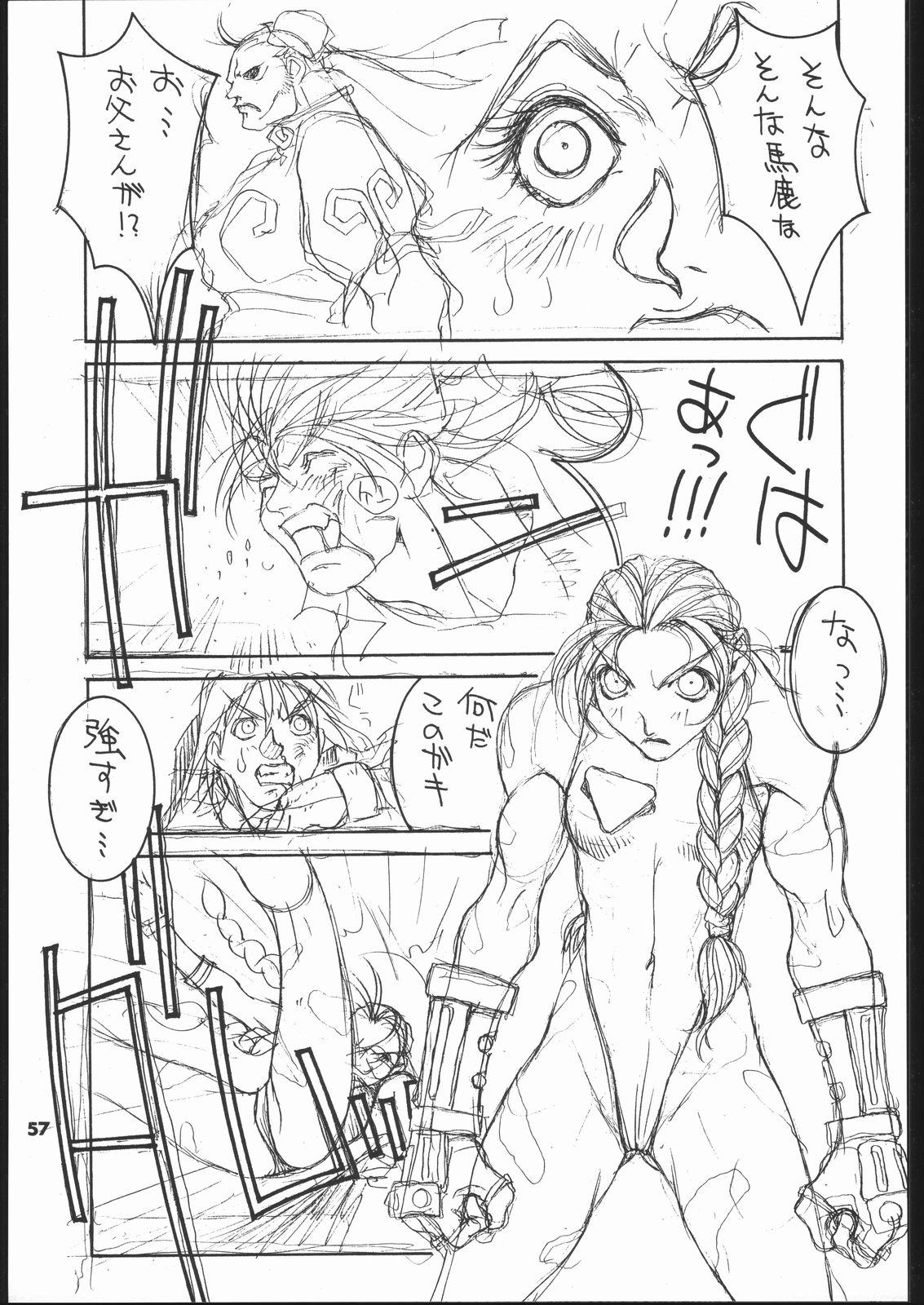 kakutou geemu hon 55