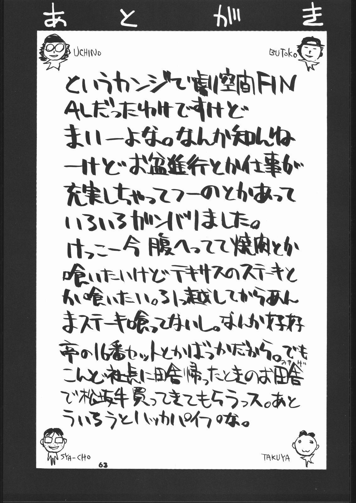kakutou geemu hon 61