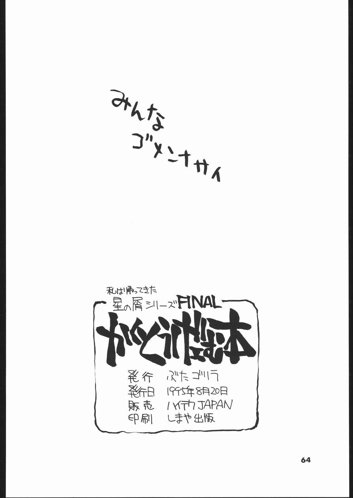 kakutou geemu hon 62