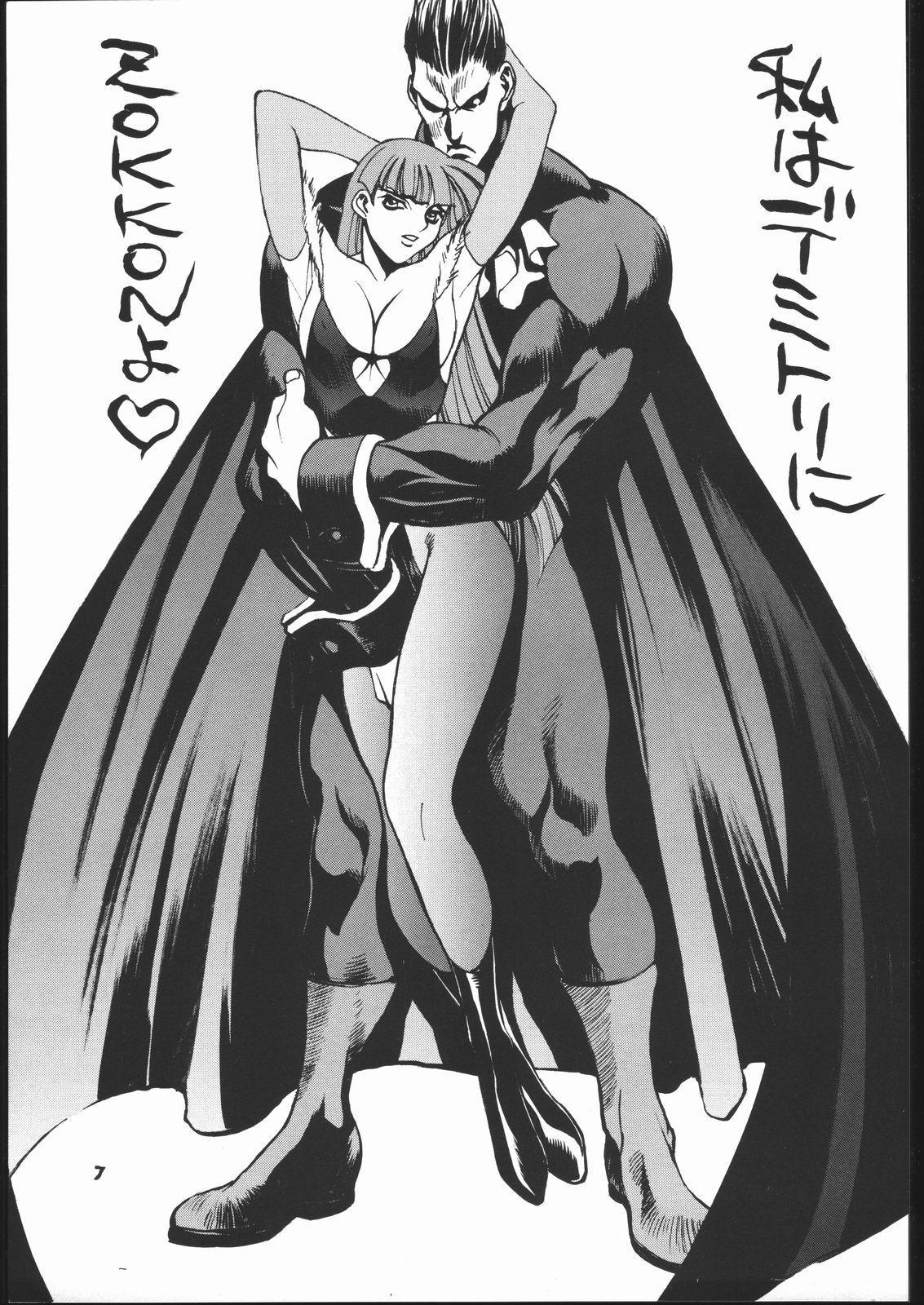 kakutou geemu hon 7