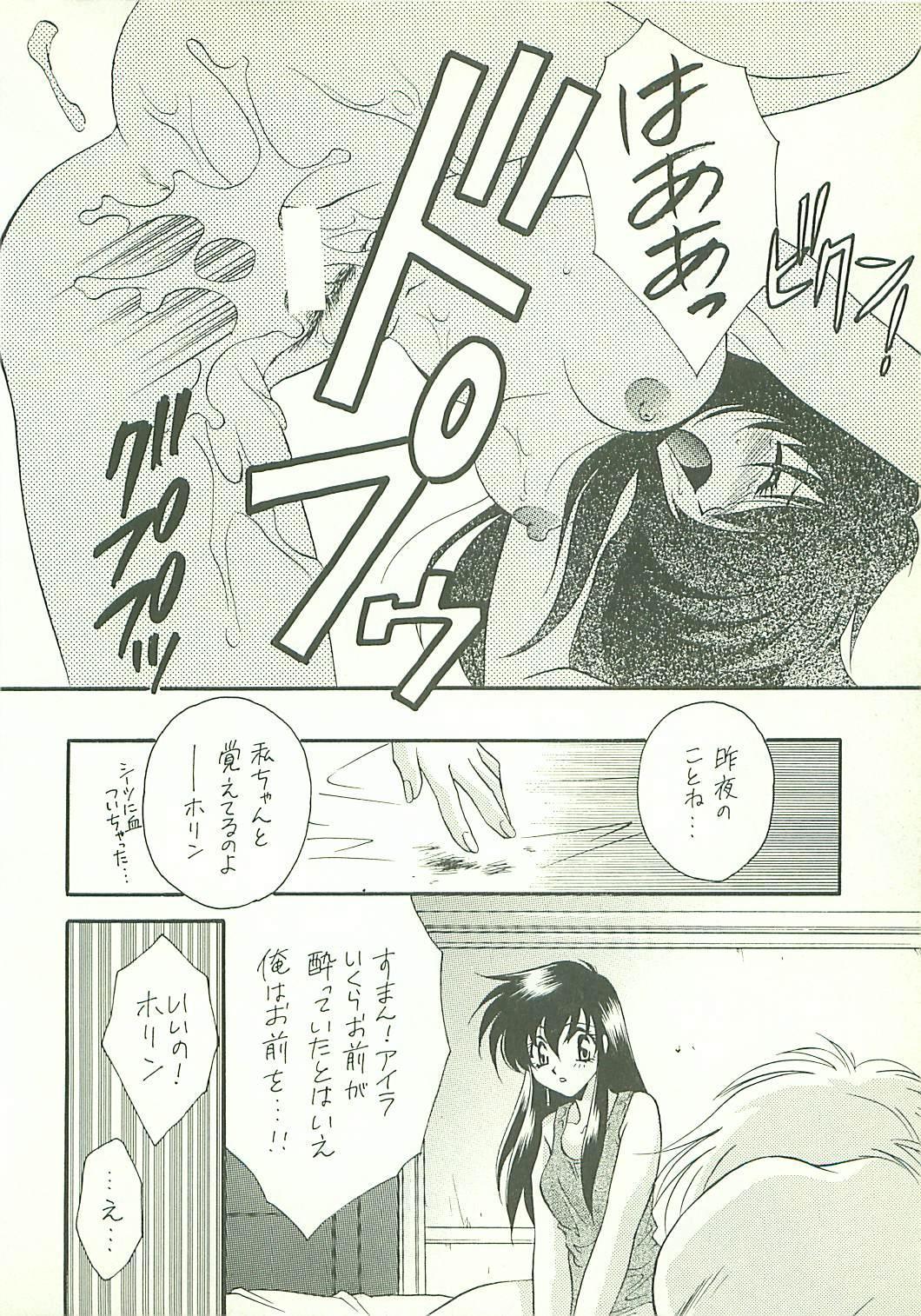 Seisen no keifu 3 33