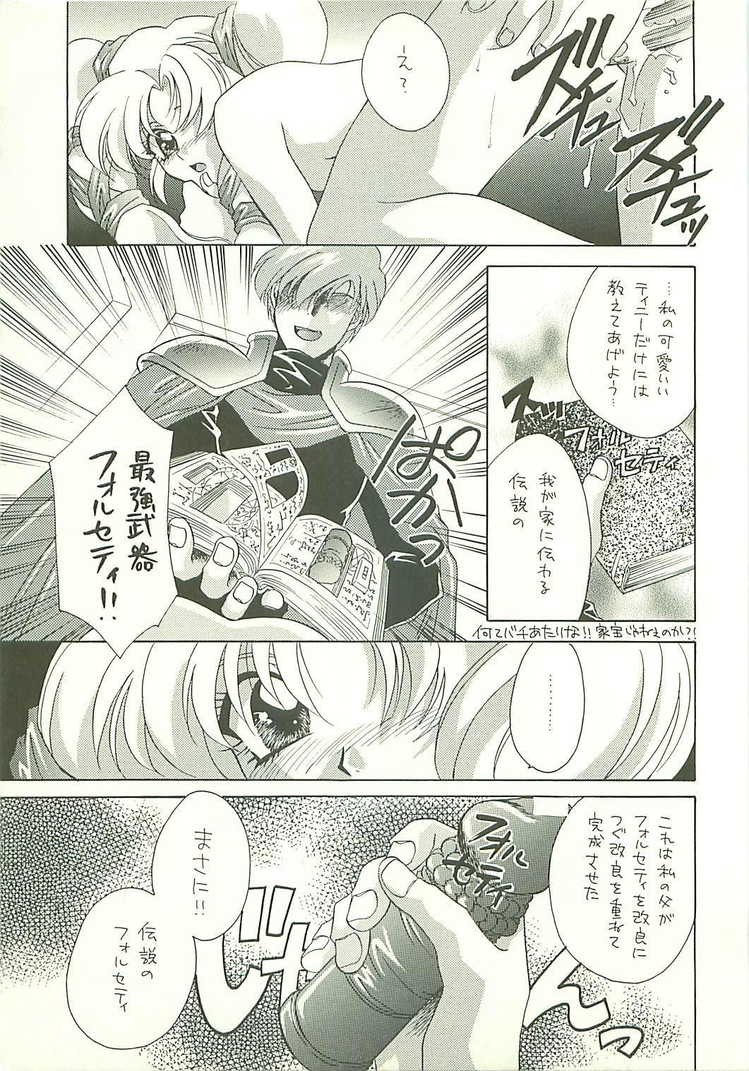 Seisen no keifu 3 8