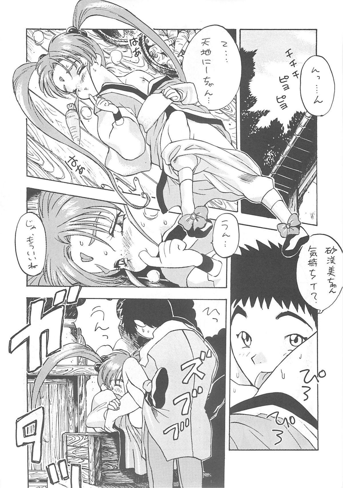 "Nishi Iori A4S'2 ""Ancient Days"" 44"