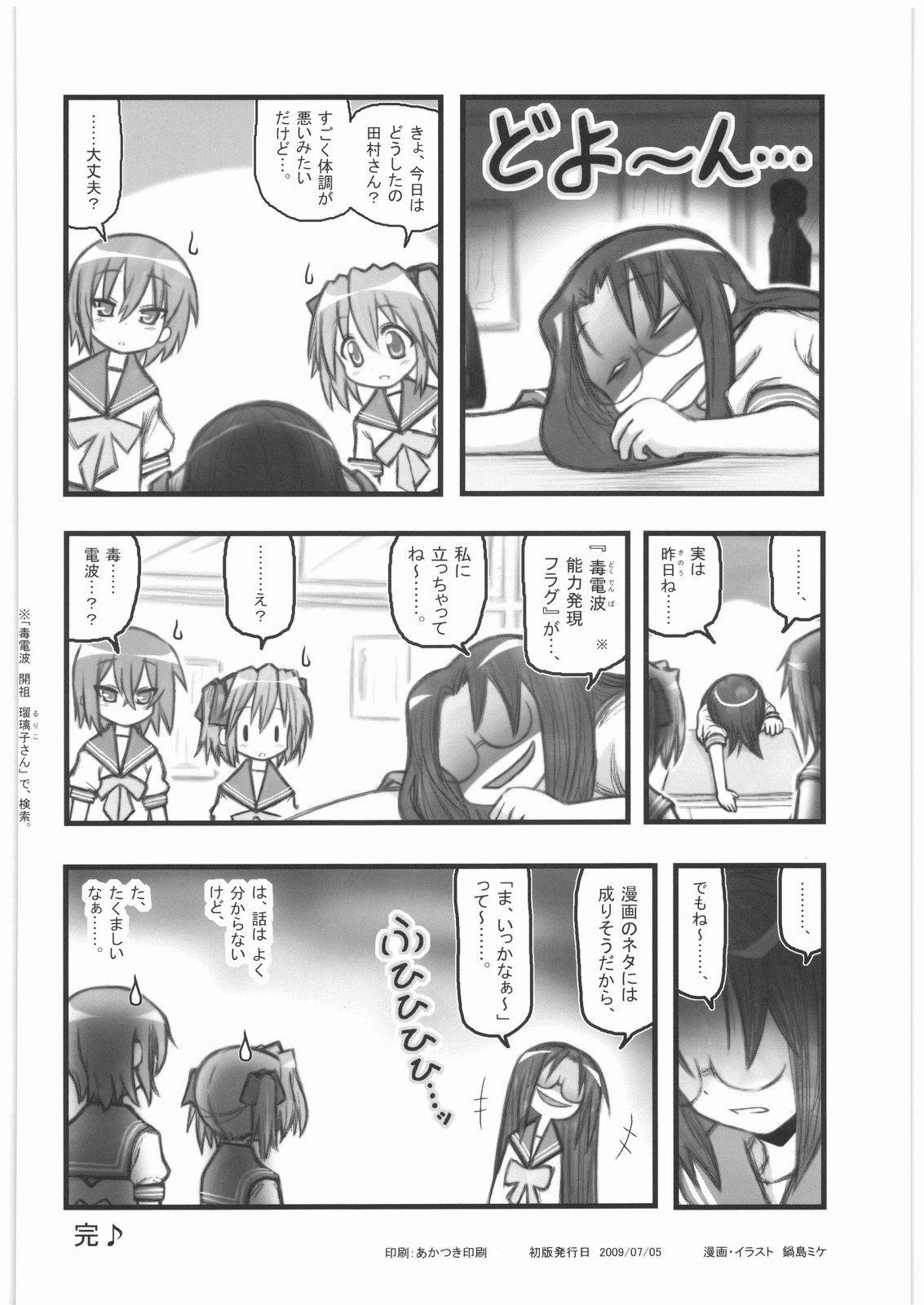 Ryoujoku Tamura Hiyori EZ 14