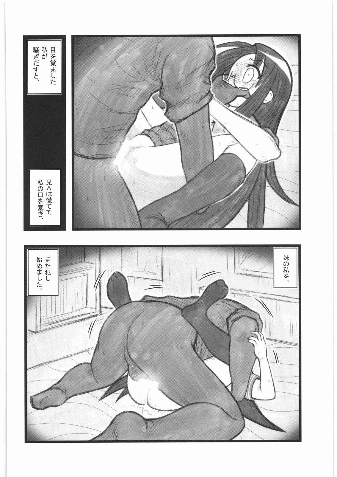 Ryoujoku Tamura Hiyori EZ 6