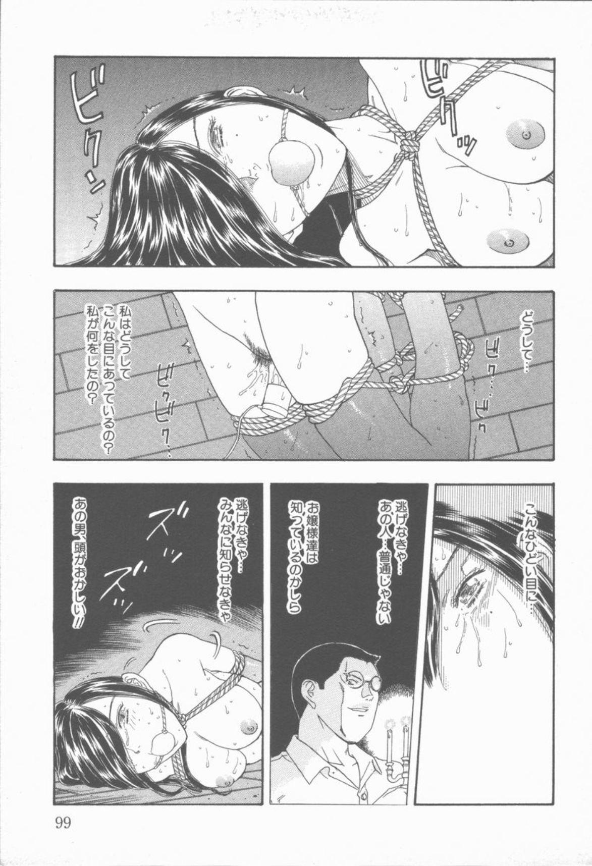 Inma no Sumu Yakata 99