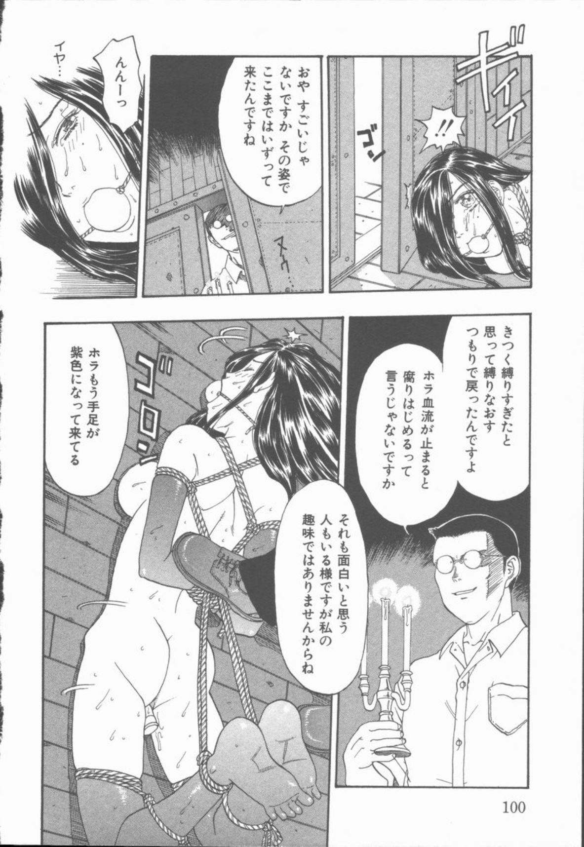 Inma no Sumu Yakata 100