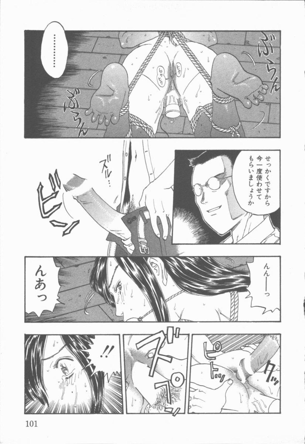 Inma no Sumu Yakata 101