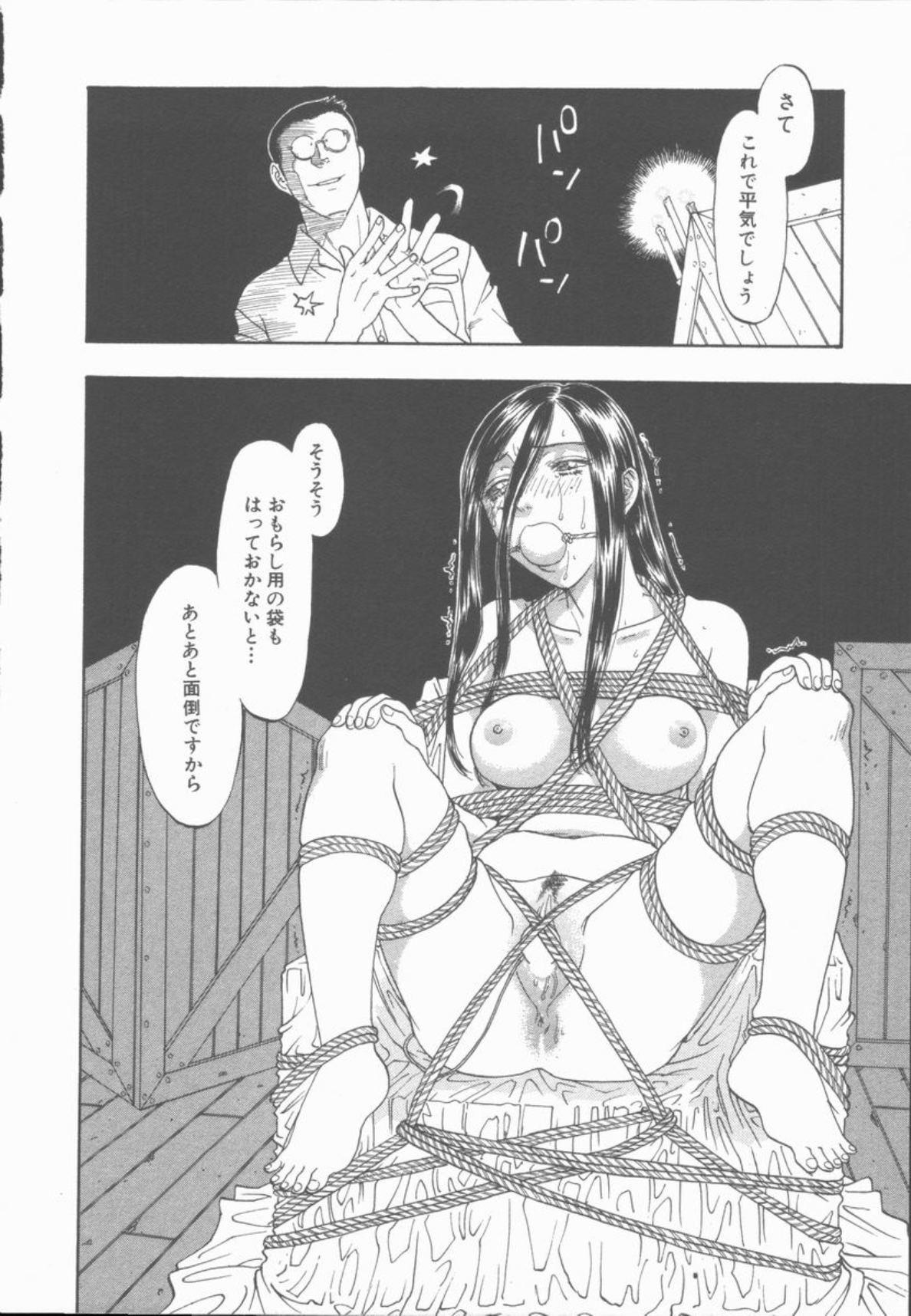 Inma no Sumu Yakata 106