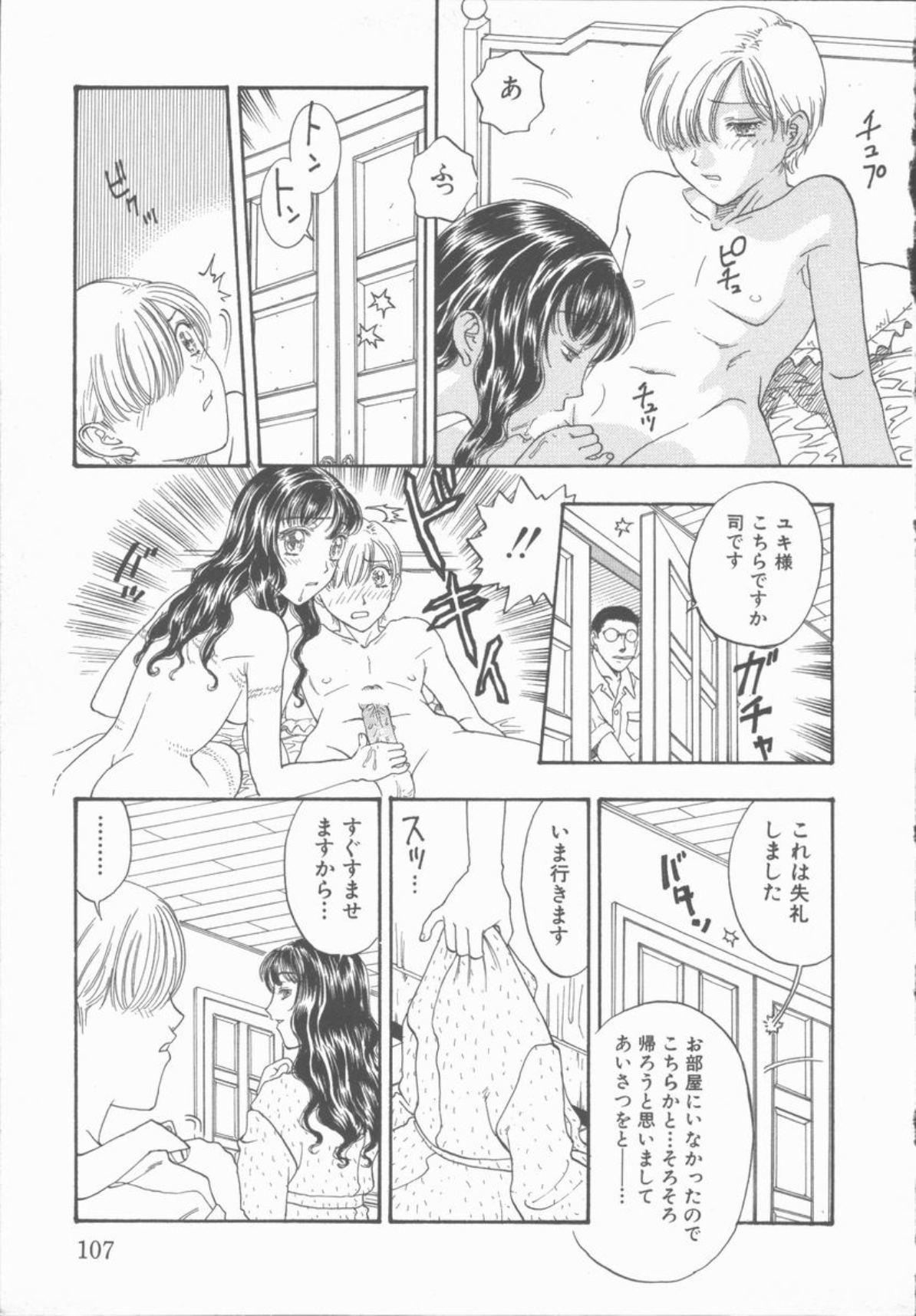 Inma no Sumu Yakata 107