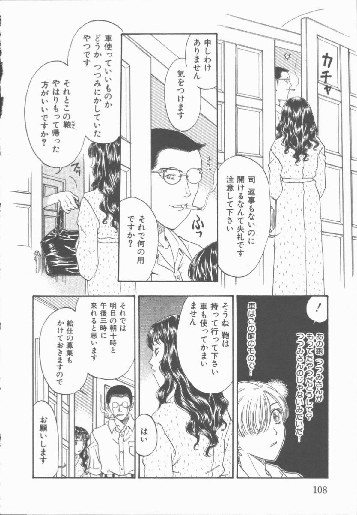 Inma no Sumu Yakata 108