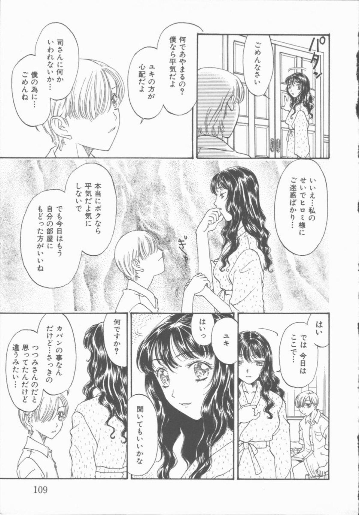 Inma no Sumu Yakata 109