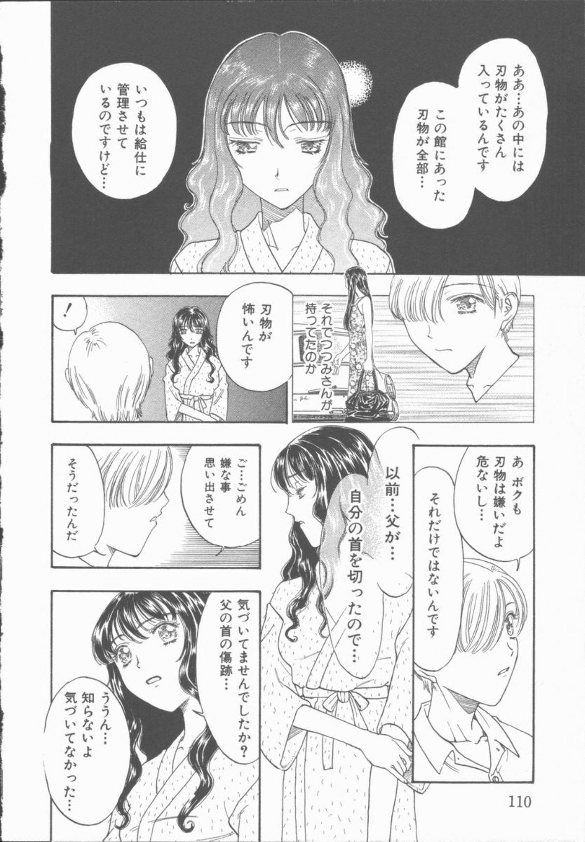 Inma no Sumu Yakata 110