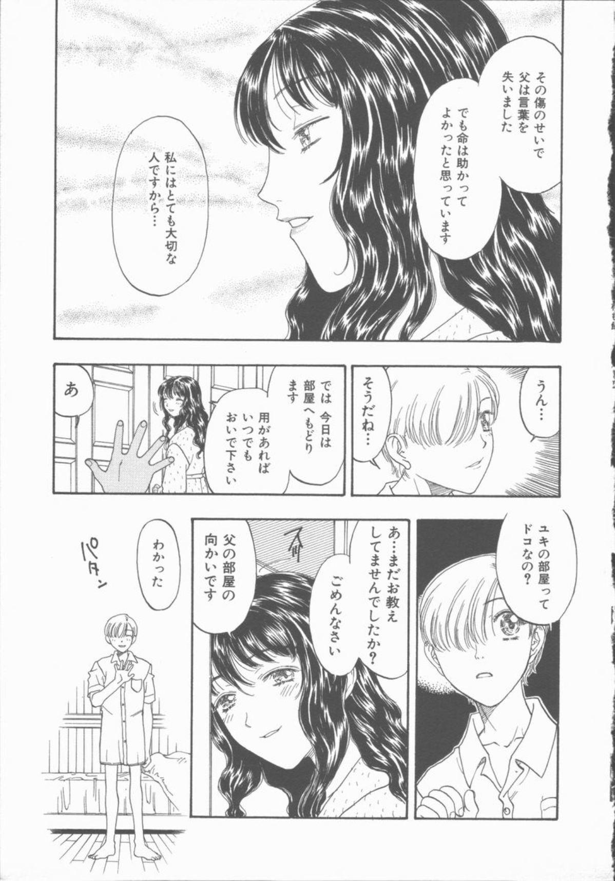 Inma no Sumu Yakata 111