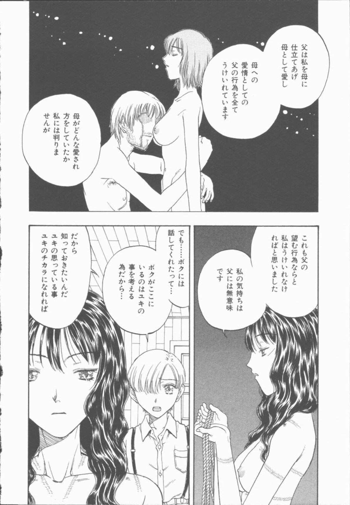 Inma no Sumu Yakata 116