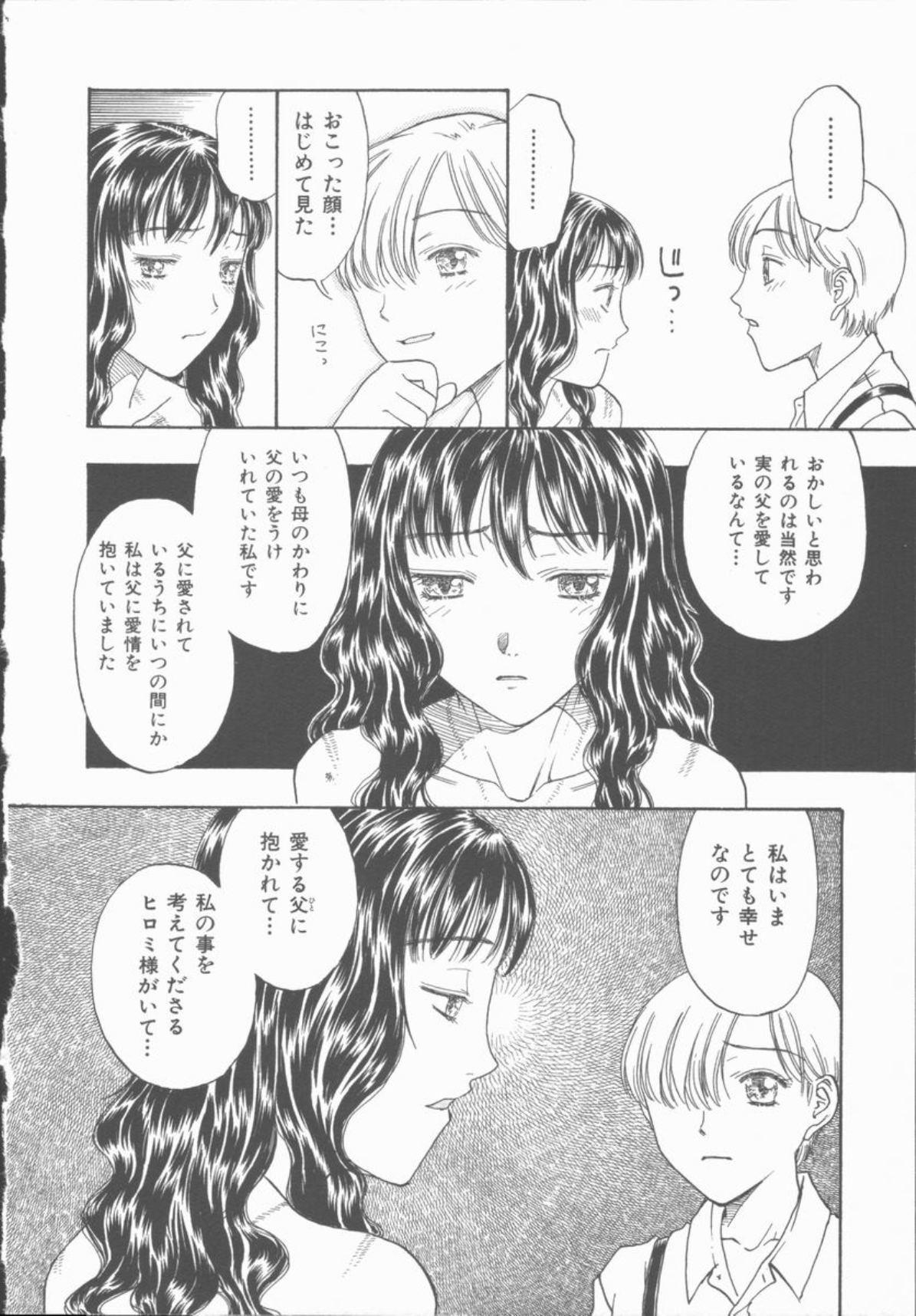 Inma no Sumu Yakata 118