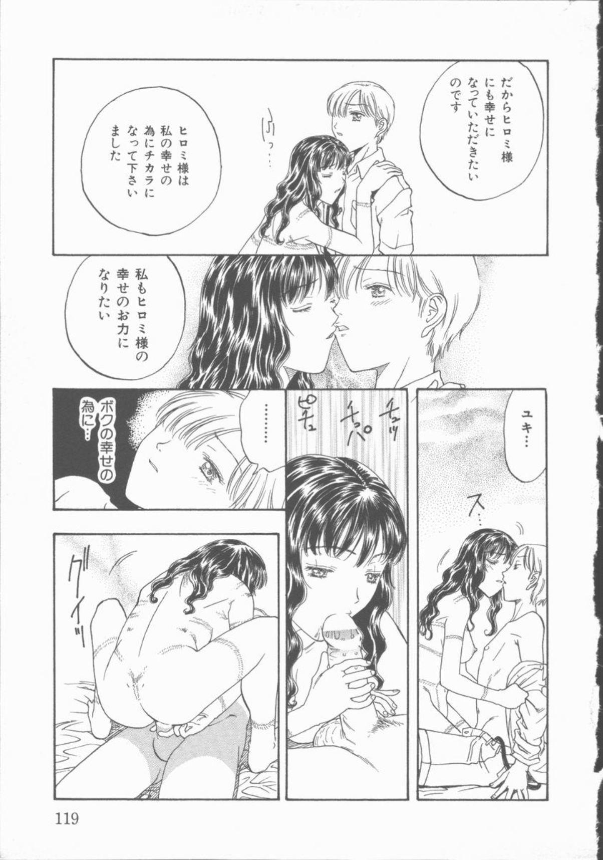 Inma no Sumu Yakata 119