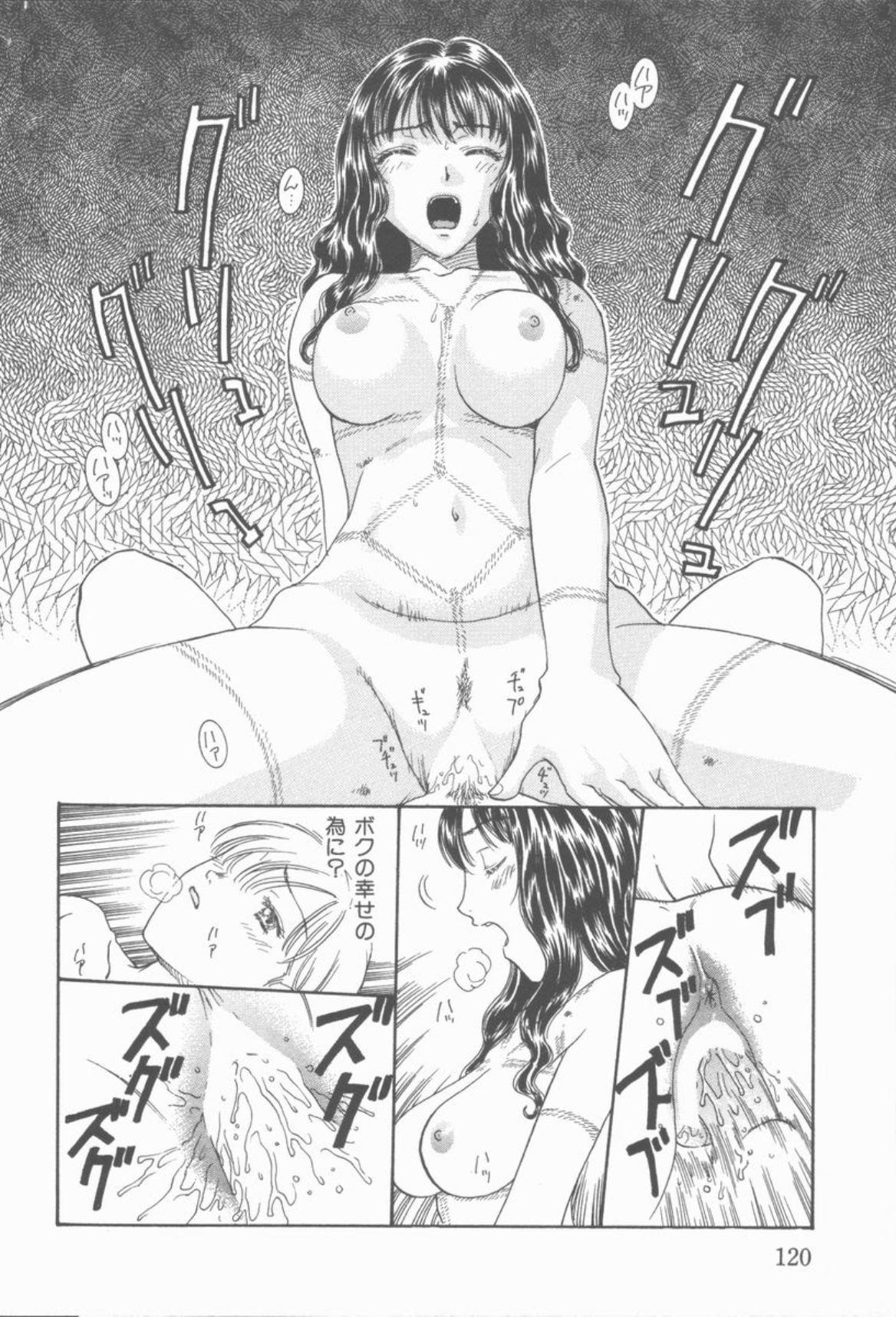Inma no Sumu Yakata 120