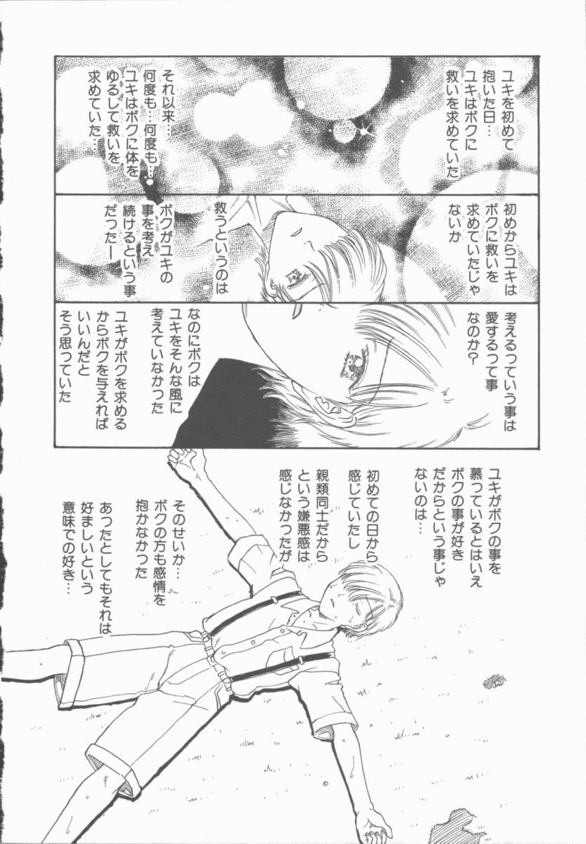 Inma no Sumu Yakata 122